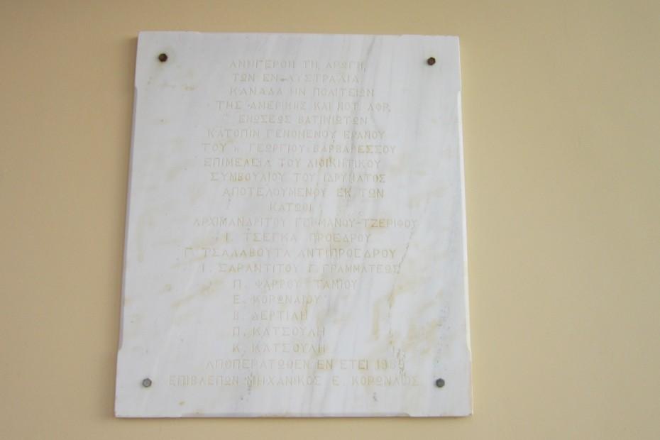 Αναμνηστική πινακίδα για την ανέγερση του κτηρίου.
